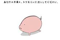 Tobuta